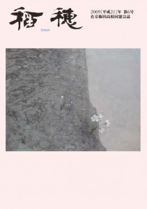 稲穂_表紙2009年