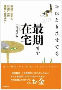 ohitorisama_zaitaku