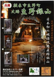 11_生野銀山チラシ