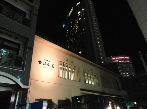 11-17 ⑲一八会 金沢 88 金沢茶屋
