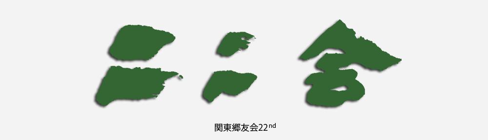 長野県立飯田高校22回生同期会
